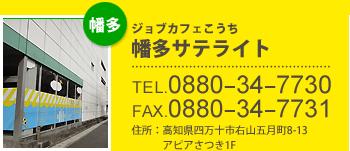 ジョブカフェこうち幡多サテライト