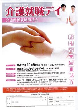 141105kochi_kaigo