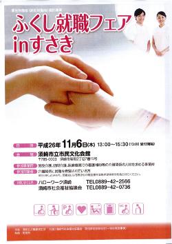 141106susaki_kaigo