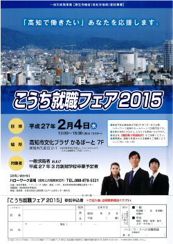 150204kochi_f