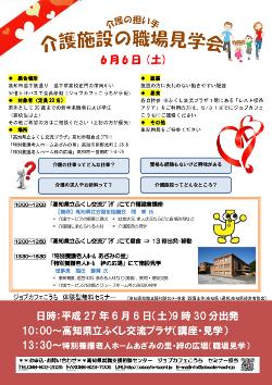 介護施設の職場見学会