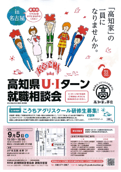 150905ui_nagoya