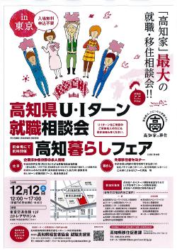 151212ui_tokyo