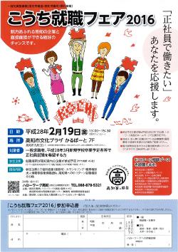 160219kochi_fair