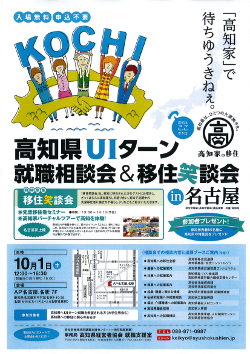 161001ui_nagoya