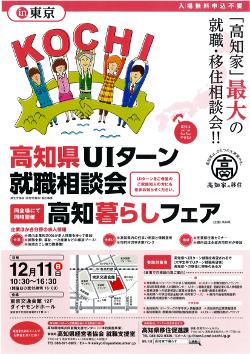 161211ui_tokyo